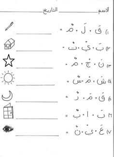 Arabic Teachers Ponnani Work Sheets For Lp Arabic by Arabic Alphabet Writing Practice Worksheets Pdf Template Alphabet Writing Practice, Writing Practice Worksheets, Alphabet Worksheets, Free Worksheets, Preschool Worksheets, Letter Writing, Arabic Alphabet Letters, Arabic Alphabet For Kids, Letters For Kids