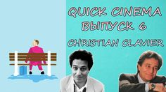 Quick Cinema   Выпуск 6 - Christian Clavier