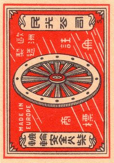 chine allumettes 006 #matches #chinese #vintage