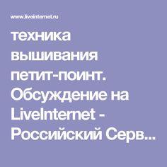 техника вышивания петит-поинт. Обсуждение на LiveInternet - Российский Сервис Онлайн-Дневников