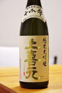 joukigen junmaidaiginjou senbonnishiki sake 上喜元 純米大吟醸 千本錦 日本酒
