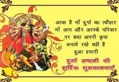 Durga Ashtami Wishes in hindi : Happy Durga Ashtami massages,SMS,Quotes,Shayari in hindi