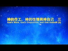 神的發表《神的作工、神的性情與神自己(三)》第五集