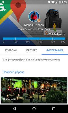 Μάνος Ορφανός Τοπικός οδηγός επιπέδου 5 - Google Local Guides Greece