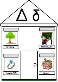 Το πιο ωραίο σχολειο είναι το Νηπιαγωγείο: Σπιτάκια Γραμμάτων 1 Greek Language, Kid Desk, School Lessons, Alphabet, Letters, Activities, Writing, Education, Holiday Decor