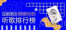 #网易云音乐# @太阳和黑子采集到网易云音乐banner(547图)_花瓣 Banners Music, Mood Boards, Layout Design, Coding, Flat, Poster, Bass, Dancing Girls, Billboard