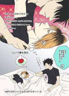 Kenma's dream is just an APPLE XD