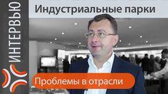 индустриальные парки, индустриальные парки россии