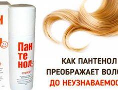 Как обычный «Пантенол» способен преобразить волосы