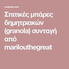 Σπιτικές μπάρες δημητριακών (granola) συνταγή από marilouthegreat