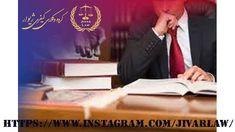 بهترین وکیل کیفری یا جزائی در تهران   گروه وکلای کیفری ژیوار   09020038664 Litigation Lawyer, Playing Cards, Playing Card Games, Game Cards, Playing Card