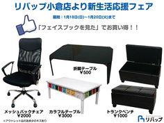 こんにちは!小倉店です!! そろそろ新生活の準備を考えている方もいらっしゃるのではないでしょうか。 そこで小倉店より新生活応援フェア第1弾です!! 明日1/18(日)より3日間小倉店限定で、大特価フェアを開催します。  http://www.outlet-riverp.com/shop/kokura/