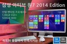 삼성 아티브 원7 2014 Edition, 속도와 용량까지 책임진다?