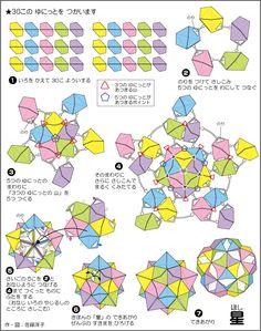 折り紙・くすだま-星