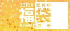 イオンモールオンライン 福袋大集合   イオンモールオンライン Web Design, Layout Design, Logo Design, Sale Banner, Web Banner, Japan Logo, Promotional Design, Japanese Graphic Design, Advertising Design