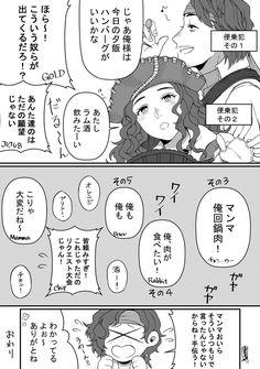 ねろのあ (@W9Yi4) さんの漫画   19作目   ツイコミ(仮) Pirates, Peanuts Comics, Manga, Summer, Sleeve, Summer Time, Summer Recipes, Manga Comics