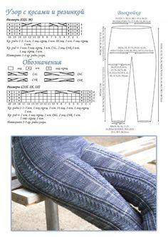 Теплые легинсы / Вязание спицами / Вязание для женщин спицами. Схемы вязания спицами