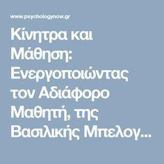 Κίνητρα και Μάθηση: Ενεργοποιώντας τον Αδιάφορο Μαθητή, της Βασιλικής Μπελογιάννη Behavior Rewards, Greek Alphabet, Dyslexia, Class Management, Special Education, Kids And Parenting, Counseling, Psychology, Crafts For Kids