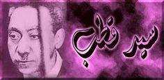 عيون مصر: الاخوان وقرابه القرن من الخزلان ----------هل يعاقب...