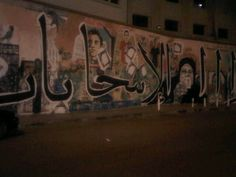 """Twitter / suzeeinthecity: beautiful moh mah mural painted over an earlier group of martyrs faces, saying something along the lines of """"Forget the dead now, focus on the elections."""""""