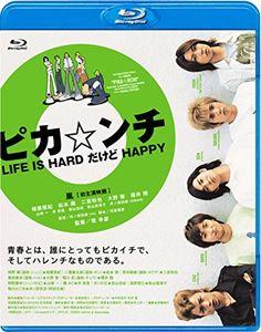 ピカ☆ンチ LIFE IS HARD だけど HAPPY