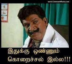 Image result for photo comment vadivelu Tamil Comedy Memes, Comedy Quotes, Funny Comedy, Comedy Movies, Vadivelu Memes, Funny Memes, Jokes, Comment Memes, Comedy Pictures