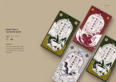 2019 디자인 포트폴리오 - , 그래픽 디자인, 브랜딩/편집 Tea Packaging, Food Packaging Design, Packaging Design Inspiration, Brand Packaging, Branding Design, Logo Design, Graphic Design, Bottle Packaging, Label Design