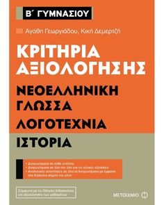 Κριτήρια αξιολόγησης Β΄ Γυμνασίου Νεοελληνική Γλώσσα, Λογοτεχνία, Ιστορία - metaixmio.gr