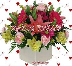 Κάρτες Με Ευχές Χρόνια Πολλά Κινούμενες Εικόνες - giortazo Floral Wreath, Wreaths, Rose, Beautiful, Home Decor, Floral Crown, Pink, Decoration Home, Door Wreaths
