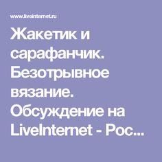 Жакетик и сарафанчик. Безотрывное вязание. Обсуждение на LiveInternet - Российский Сервис Онлайн-Дневников