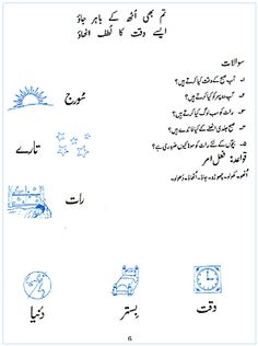 9 Best Urdu Worksheet