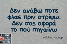 Image Funny Greek Quotes, Funny Picture Quotes, Funny Quotes, Jokes Quotes, Life Quotes, Dark Jokes, Funny Statuses, Clever Quotes, Funny Stories