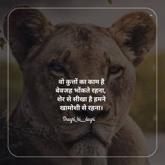 Rajput Quotes, Gulzar Quotes, Hindi Quotes, Panther, Motivational, Dairy, Feelings, Movies, Movie Posters