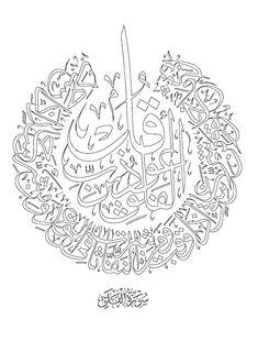 ,fonts and calligraphy Calligraphy Drawing, Arabic Calligraphy Art, Arabic Art, Calligraphy Letters, Islamic Art Canvas, Islamic Wall Art, Islamic Art Pattern, Pattern Art, Iranian Art