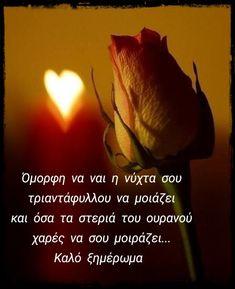 Good Night, Spirituality, Nighty Night, Spiritual, Good Night Wishes