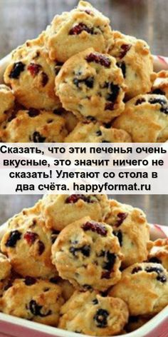 To say that these cookies are very tasty is - Pastry - Baking Recipes, Cake Recipes, Dessert Recipes, Good Food, Yummy Food, Sweet Pastries, Breakfast Dessert, Russian Recipes, No Bake Desserts