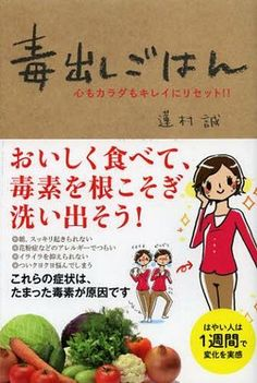 "There should be many people who have mental problems such as lack of concentration and uprising. Surprisingly, Makoto Hasumura's book ""Poisonous rice"" says that the reason why the room cannot be c Fitness Nutrition, Fitness Tips, Home Doctor, Ayurvedic Diet, Mental Problems, Cold Home Remedies, Thing 1, Good Sleep, Detox Recipes"