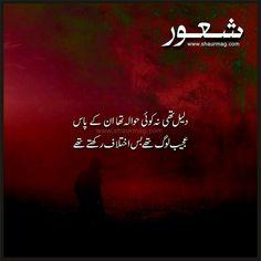 Ajib log the. Poetry Quotes In Urdu, Best Urdu Poetry Images, Urdu Poetry Romantic, Love Poetry Urdu, My Poetry, Urdu Quotes, Deep Poetry, Allah Quotes, Lyric Quotes