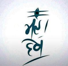 Rudra Shiva, Mahakal Shiva, Shiva Art, Shiva Sketch, Shiva Parvati Images, Shiva Tattoo Design, Lord Ganesha Paintings, Shiva Linga, Hindu Deities