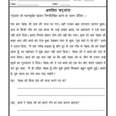 Worksheet of Hindi - Unseen Passage in Passage-Hindi-Language 4th Grade Reading Worksheets, Worksheet For Class 2, Reading Comprehension Worksheets, Writing Worksheets, Writing Rubrics, Paragraph Writing, Persuasive Writing, Opinion Writing, Letter Writing