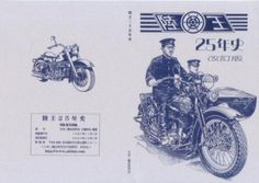 Rikuo Internal Combustion Company 陸王 (Rikuō Nainenki Kabushiki kaisha) was one of the first motorcycle manufacturing companies in Japan. In the early 1930s Rikuo operated under the license and name of Harley-Davidson, using their tooling, and later under the name Rikuo until 1958.