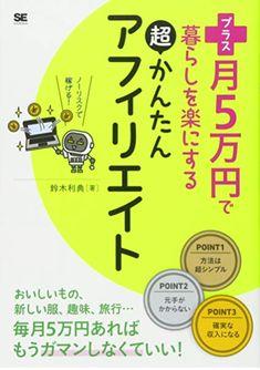 Earn Money, How To Make Money, Words, Life, Book, Earning Money, Book Illustrations, Books, Horse