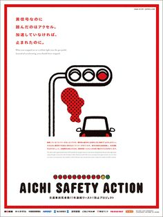 「環境 ポスター 日本」の画像検索結果