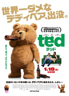映画『テッド』 - シネマトゥデイ