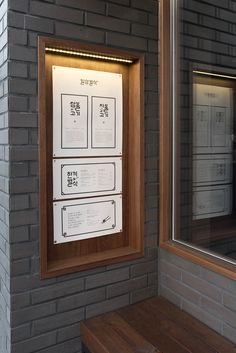 ilsangbyulsik on Behance Restaurant Identity, Restaurant Menu Design, Restaurant Signage, Wayfinding Signage, Signage Design, Menu Signage, Retro Interior Design, Cafe Interior, Shoe Store Design