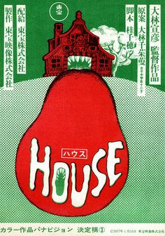 Japanese Movie Poster: House. 1977