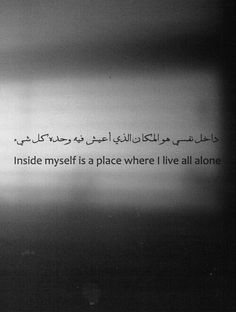 Inside myself is a place where I live ...all alone ~ ♥