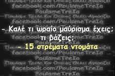fofi77fofi - Google+ Humorous Quotes, Funny Statuses, Greek Quotes, Mottos, Cheer Up, Just For Laughs, The Funny, Best Quotes, Things To Think About