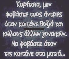 💞 Greek Quotes, True Words, Psychology, Funny Quotes, How Are You Feeling, Jokes, Advice, Wisdom, Relationship
