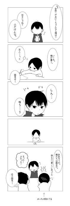 Kagehina, Haikyuu Kageyama, Daisuga, Bokuaka, Oikawa, Haikyuu Anime, Anime Chibi, Chibi Sketch, Karasuno